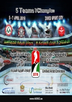 Arab Cup of Ice Hockey 2018